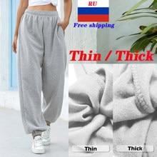 2021 sweatpants mulheres baggy cinza calças esportivas joggers perna larga de grandes dimensões streetwear cintura alta calças femininas cair navio rápido