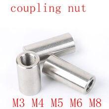 2-5 шт круглые гайки для муфты M3 M4 M5 M6 M8 m10 удлиненные Длинные круглые гайки для муфты 304 гайка для свинцового соединения из нержавеющей стали