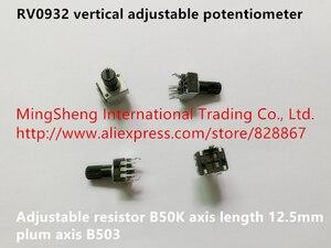 Оригинальный новый 100% RV0932 Регулируемый вертикальный потенциометр, регулируемый резистор B50K, Длина оси 12,5 мм, ось сливы B503 (переключатель)