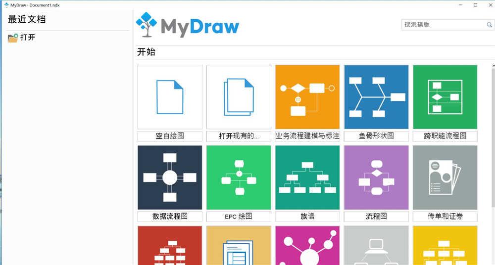思维导图MyDraw v4.2.0绿化