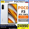 Смартфон Xiaomi POCO F3 128ГБ