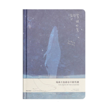 Fantasy star hand book japanese hand-painted blank inner page diary book color page illustration notebook sitemap html page 2 page 7 page 8