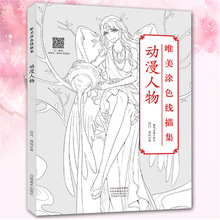 лучшая цена Chinese anime character coloring book line drawing textbook ancient Chinese beauty painting book anti-pressure coloring book