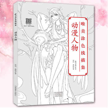 Chinese anime character coloring book line drawing textbook ancient Chinese beauty painting book anti-pressure coloring book - DISCOUNT ITEM  30% OFF All Category