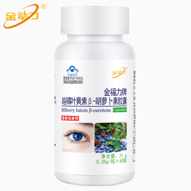 4 Bottles Lutein Beta-Carotene Bilberry For Vision SupportOverall Eye Health