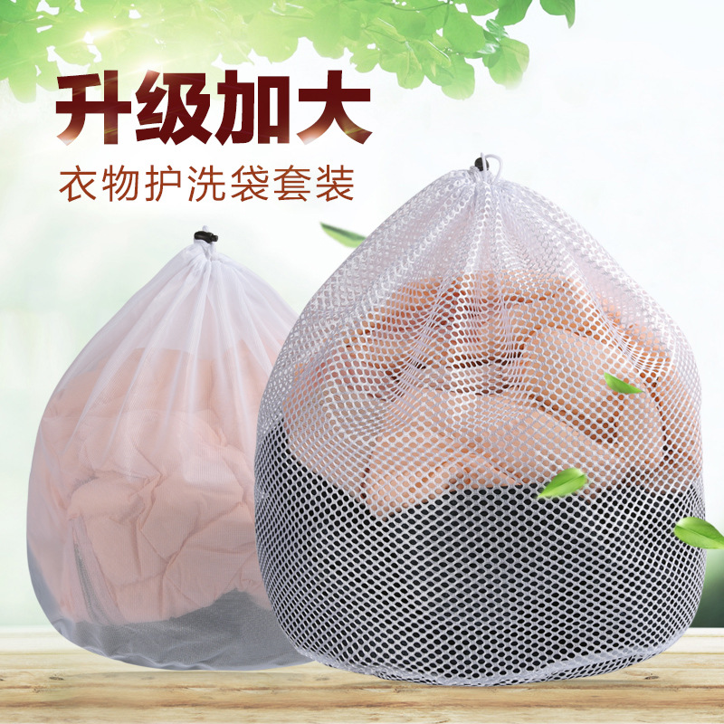 Large Size Protective Laundry Bag Thick Washing Machine For Anti-Transformation String Bag Down Jacket Wool Washing Clothes Curt