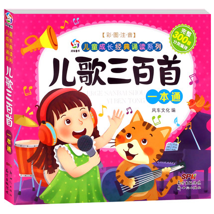 Baby Songs 300 Chinese Traditional Classics Reading Series Tong Yan Songs 300 Children's Songs Early Education Learning Books