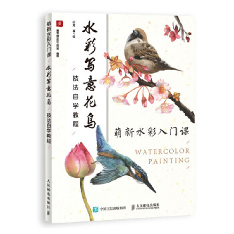 Flower Watercolor Painting Drawing art course book zero basis