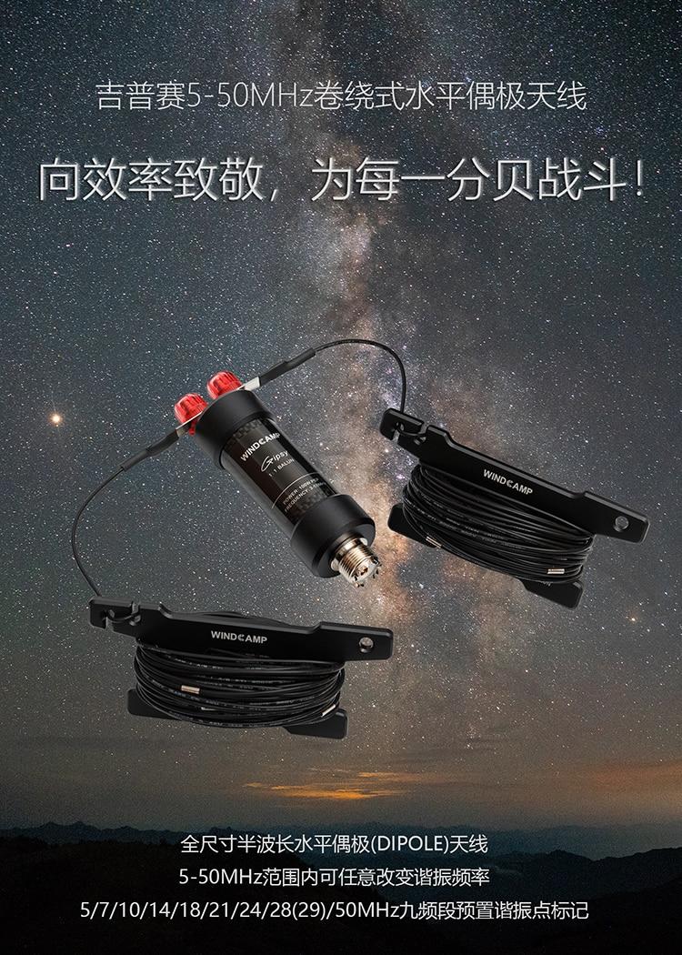 Latest Version WINDCAMP Gipsy 5-50MHz Adjustable Coil Dipole Antenna Half-wavelength Horizontal
