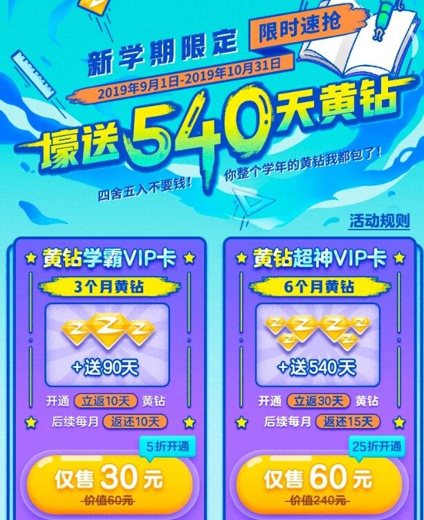开学60元开540天QQ黄钻活动