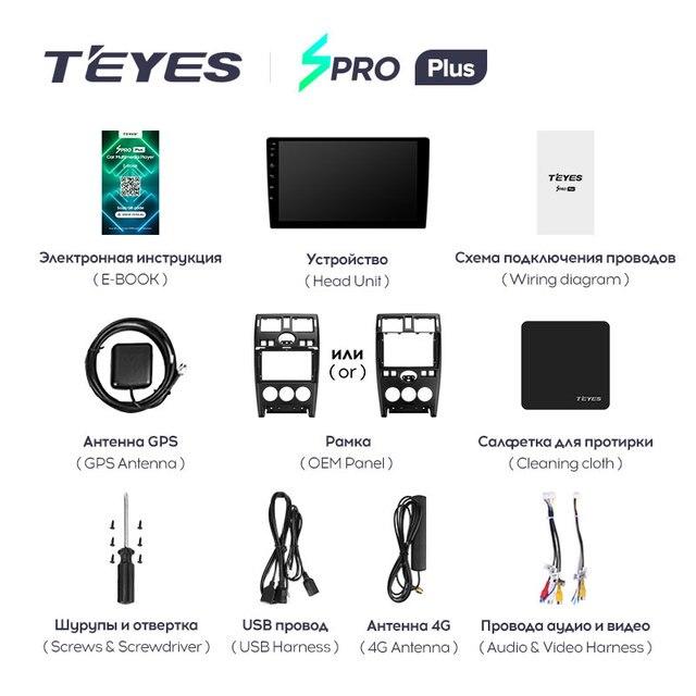 TEYES SPRO Plus Штатная магнитола For Лада Приора 1 For LADA Priora I 1 2007 - 2013 Android 10 до 8-ЯДЕР до 6 + 128ГБ 16*2EQ + DSP 2DIN автомагнитола 2 DIN DVD GPS мультимедиа автомобиля головное устройство 6