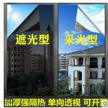 Luz-bloqueio de vidro adesivo janela adesivo opaco isolamento térmico filme doméstico protetor solar filme de vidro janela adesivo
