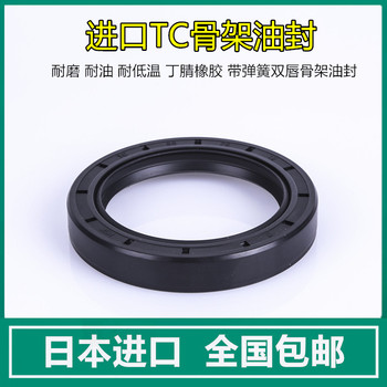 Japan NAK ksk oil seal TC 30 * 62 * 62 * 65 * 68 * 10 * 12 * 7 * 8 25 * 50 * 10 image