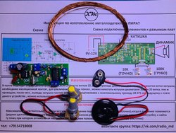 Wykrywacz metali piracki wykrywacz metali zestaw detektor DIY na