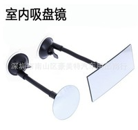 Car Rear View Mirror Indoor Baby Observation Convex Mirror er tong jing Suctorial mang qu jing Wide angle Reflective Rearview Mi