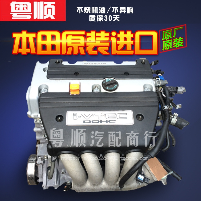 Suitable For Honda Accord 7th Generation, 8th Generation Civic Odyssey 1.8, 2.0, 2.4 Engine Assembly