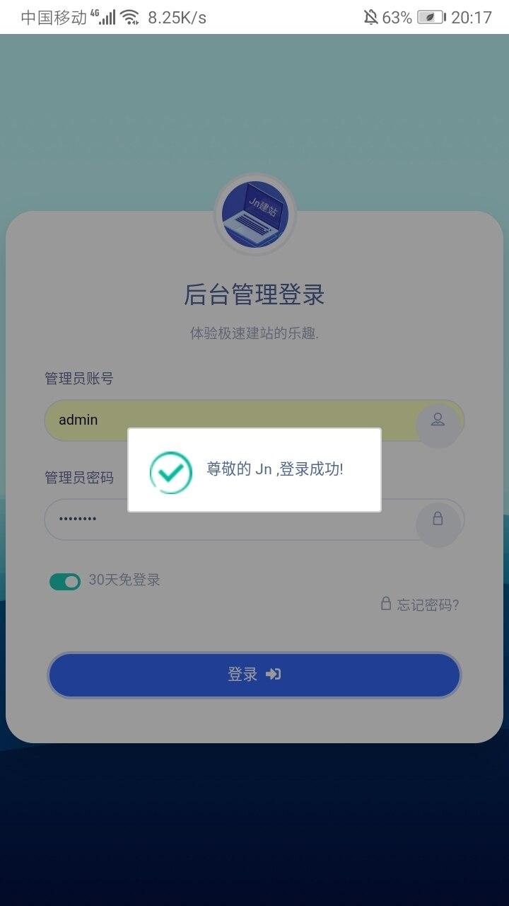 全免费宝塔全自动自助建站系统2.0(亲测成功)