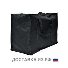 Большая супер прочная черная тканевая сумка баул для переезда, путешествий с ручками на молнии