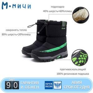 Image 5 - MMnun kışlık botlar erkek çocuk botları 2019 kış çocuk ayakkabıları ayakkabı büyük erkek boyutu 27 37 ML9664