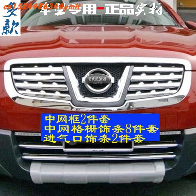 Acier inoxydable et Chrome Abs dans le réseau pour changer les autocollants décoratifs de couleur nette pour Nissan Qashqai 2008-2013