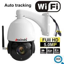 5MP WiFi Автоматическая отслеживающая ip-камера наружная 30X зум IR 120 M starlight onvif P2P H.265 HD Беспроводная PTZ камера системы безопасности