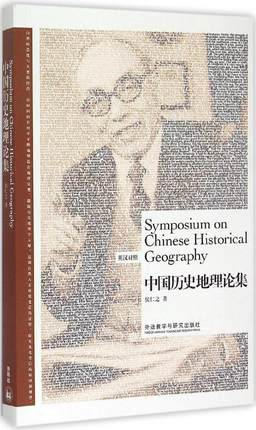 Bilingual Symposium On Chinese Historical Geography In Chinese And English