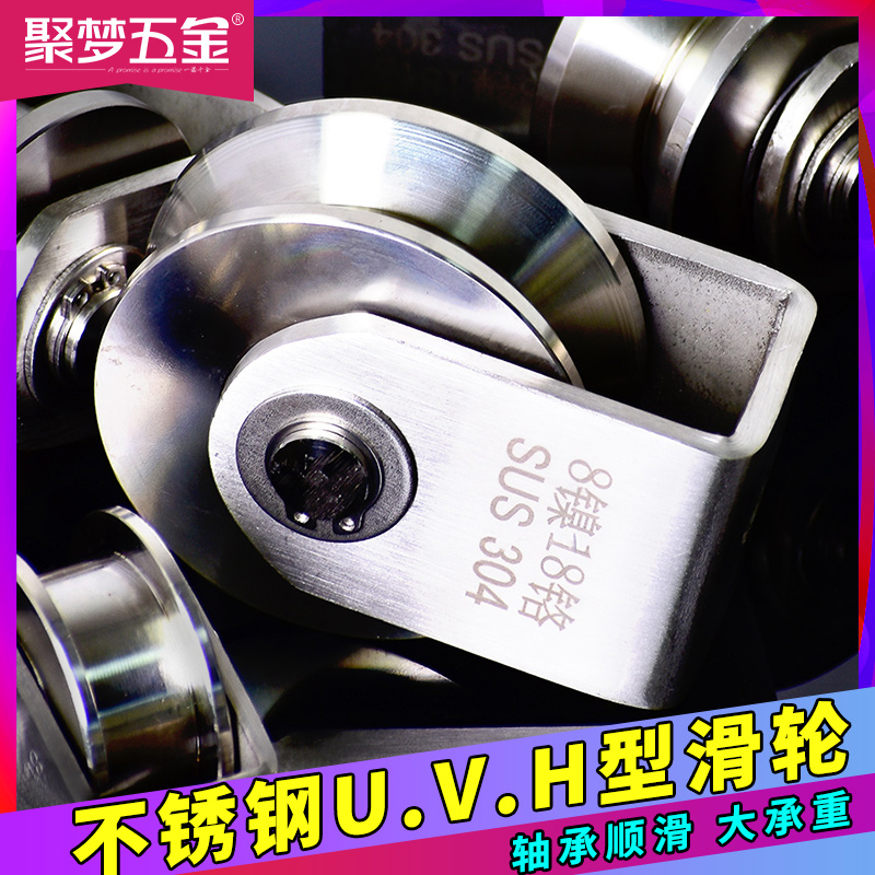 Stainless Steel Pulley Hanger With Bearing 201/304 Lifting Sliding Door UVH Type Rail Pulley
