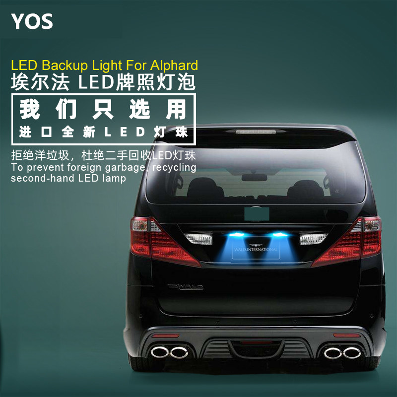 Car license plate lights LED rear license plate lights decorative lights For Toyota ALPHARD 2008-2015 6W 6000K
