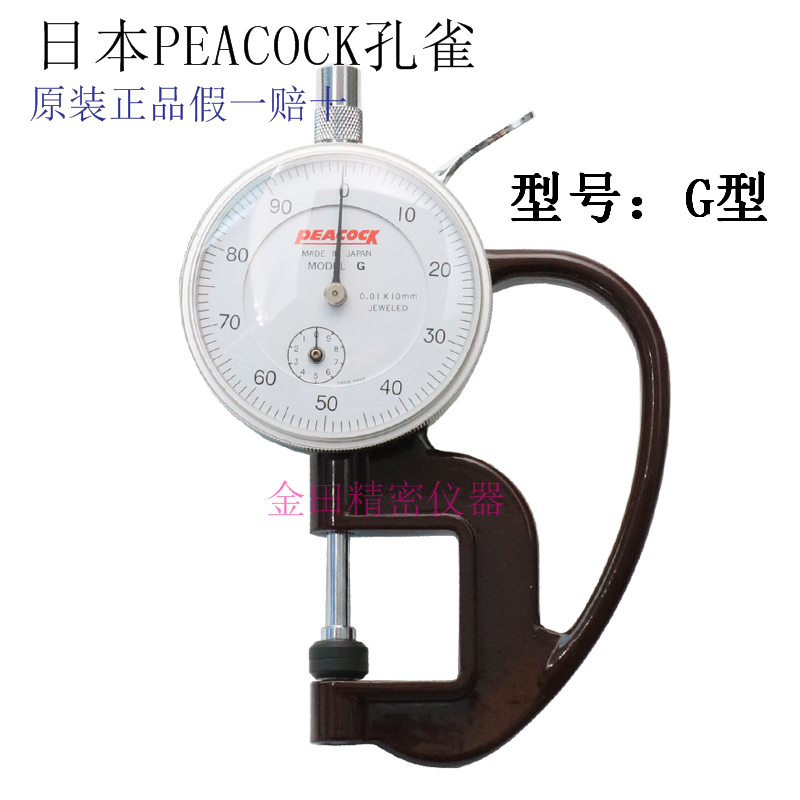 Peacock Peacock G type  thickness gauge 0-10mm leather  thickness gauge