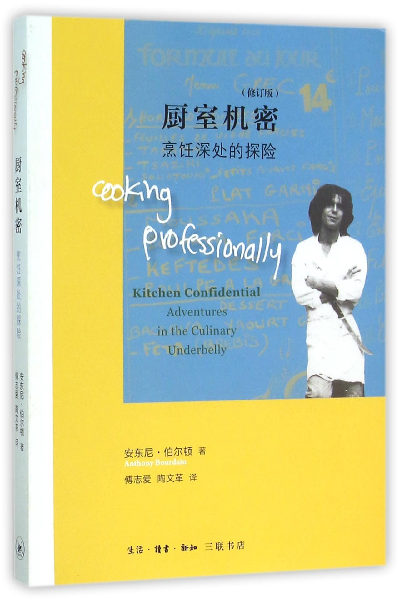 Kitchen Confidential (Chinese Edition)