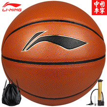 Li Ning No. 7 No. 5 Classic Game Series Basketball High Elasticity Sweat Absorbent PU Wearable лонгслив спортивный li ning li ning li004ewcotf1