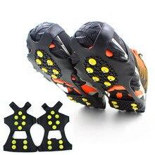 1 пара 10 шипов противоскользящие ледяной захват шипы женские и мужские для мальчиков и девочек зимние противоскользящие альпинистские ботинки шипы противоскользящие ботинки