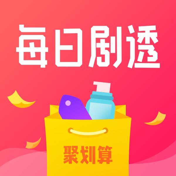 钜惠合辑# 聚划算 秒杀/半价超强汇总  10月17日 10点开抢