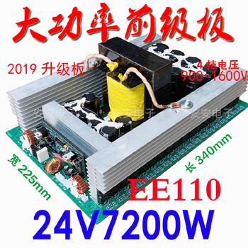 EE110 Core Transformer 24V to 900-1600V Extra High Power High Frequency Boost Board 7200W фото