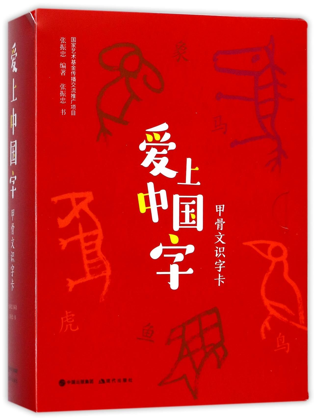 Love Chinese Characters - Oracle Bone Script Flashcards (Chinese Edition)