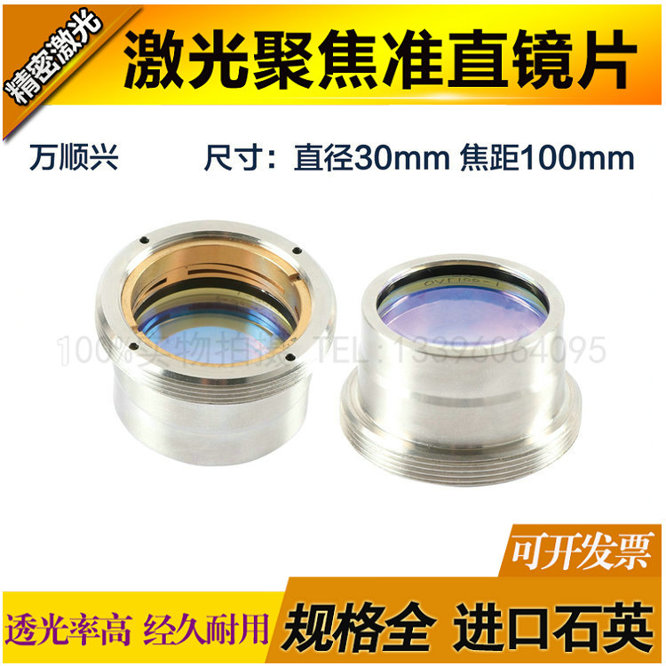WSX Fiber Laser Focusing Mirror Collimating Lens D30 F100/125mm