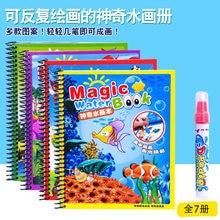 34 estilo colorling montessori crianças brinquedos conjunto de desenho reutilizável magia água livro placa educação sensorial para criança sereia dos desenhos animados