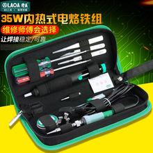 35 Вт Электрический набор утюгов инструментов для ремонта электропаяльника