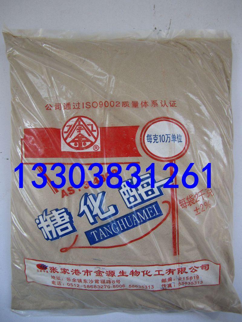 Glucoamylase 100000U/g Enzyme Activity Saccharifying Enzyme
