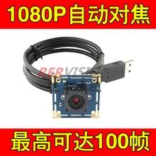 1080P HD USB камера модуль OV2710 без искажения объектив камера с автофокусом модуль