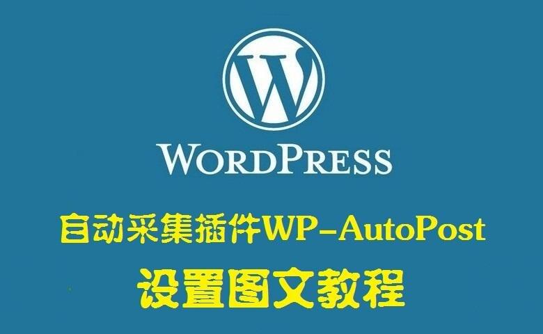 自动采集插件 WP-AutoPost 设置图文教程 —— WordPress教程