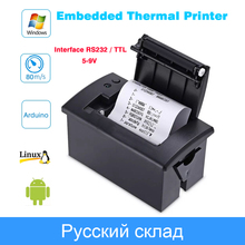 58mm מיני תרמית מקביל POS קבלת מדפסת מוטבע כרטיסים מדפסת ממשק RS232 / TTL שימוש עם 5v 9v לarduino אנדרואיד