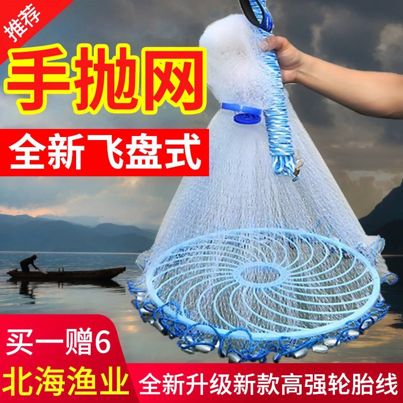 Suitable For Hand Net Seine Fool Fishnet Frisbee-Hand Sprinkle Dumped NetEase Cast Net Close Eye Automatic Fishing Fish