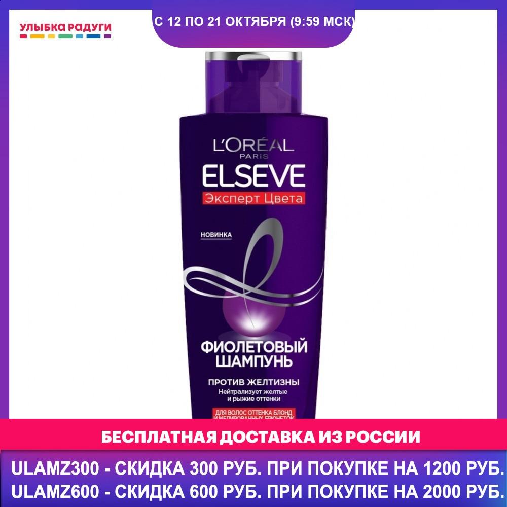 Шампунь ELSEVE Эксперт цвета Фиолетовый против желтизны для волос оттенка блонд и мелированных брюнеток 200мл|Шампуни|   | АлиЭкспресс