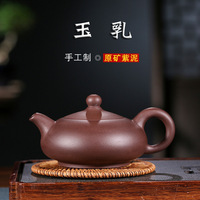 Yixing Famous Raw Ore Dark red Enameled Pottery Teapot Jade Milk Purple Mud Teapot Gift Tea Set Huizhou Merchants|Teapots|Home & Garden -