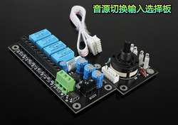 Terminal wiring Relay adjustment type Audio signal, sound source switching input selection board