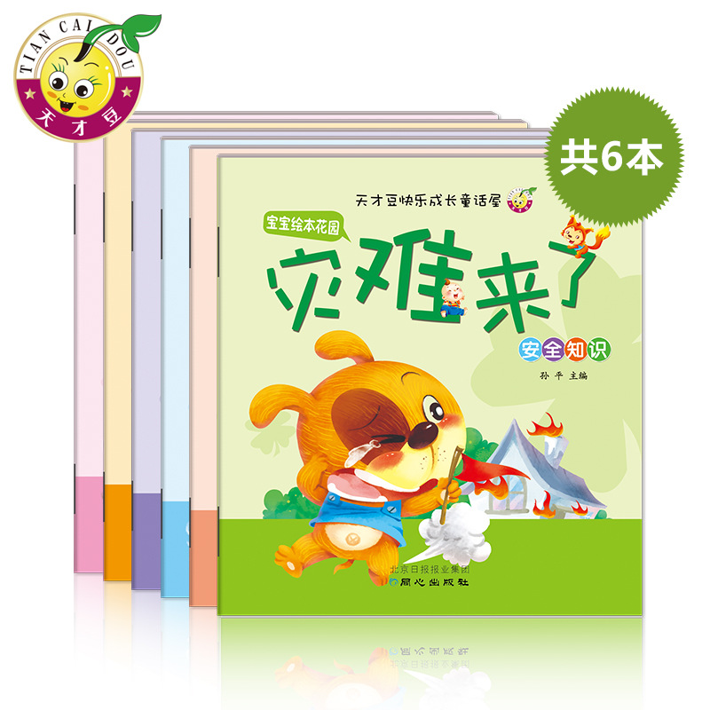 Tiancai Beans Grow Up Happy Fairy Tale House Safe Knowledge Baby Book Series