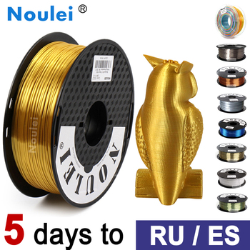 Noulei Silk 3D Printer Filament 1kg 1.75mm Gold Rainbow Colors Silky Rich Luster Printing Materials Ship from RU spain w