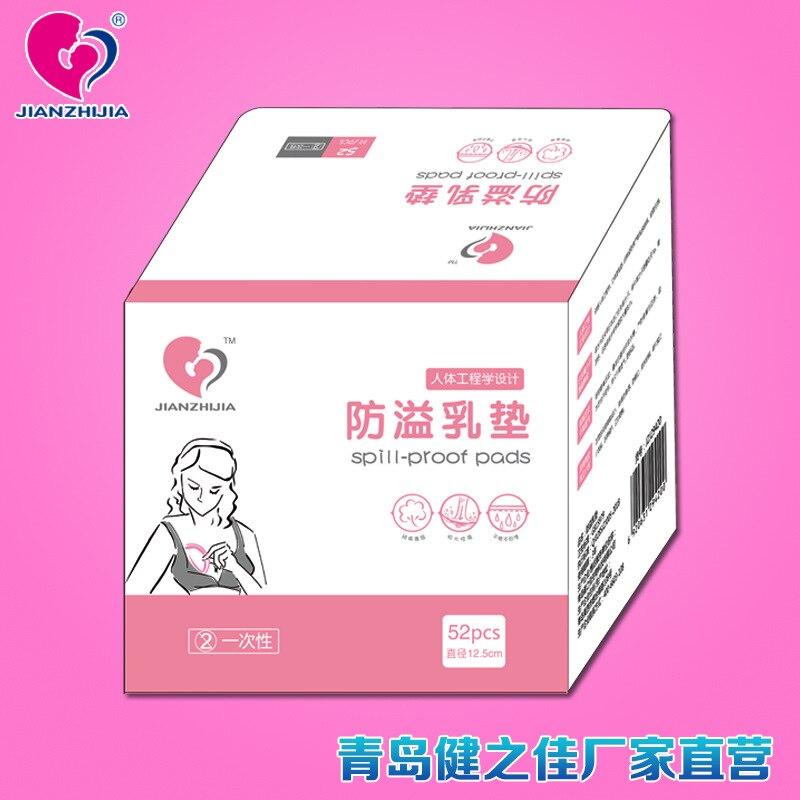 JianZhiJia Anti-spill Breast Pads Breast Pad Lactation Leak-Proof Milk Anti-Overflow Breast Sticker Disposable Do Not Wash 52 PC