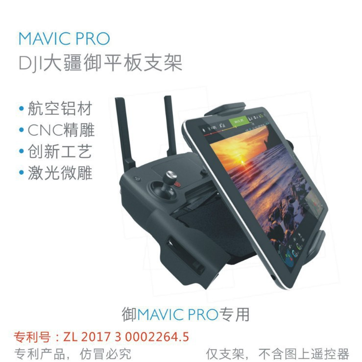 Dji Yulai Tablet Computer Stand Mavic Pro Accessories Remote Control YULAI Mobile Phone Bracket CNC Aviation Aluminium Alloy